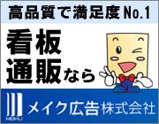 メイク広告.com